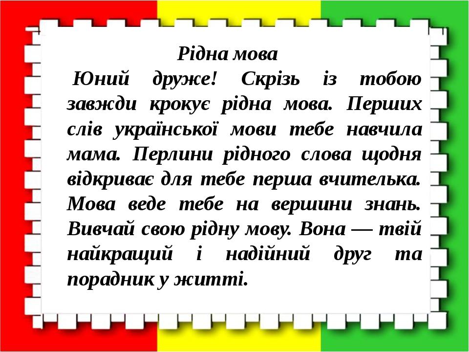Укр.мова і читання. Тинненська ЗОШ І-ІІІ ступенів