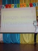 День української мови і писемності (09.11.18)