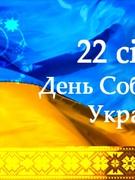 100 років Соборній Україні