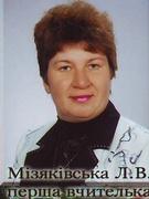 Мізяківська Любов Володимирівна