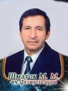 Шматок Микола Миколайович