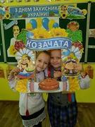 День захисника України та День козацтва