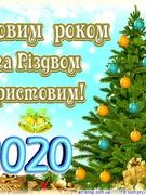 ЛІГА СМІХУ 2020