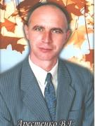Арестенко Віталій Геннадійович