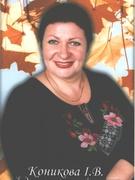 Коникова Інна Василівна