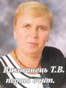 Вихованець Тетяна Володимирівна