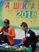 Посвята в старшокласники 2018