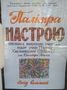 """Відкриття виставки """"Палітра настрою"""" у Хмельницькій бібліотеці для юнацтва"""
